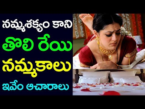 Unbelievabbale Customs And Traditions In Wedding | First Night Nightmare For These Couple | Taja30