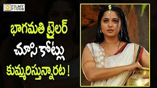 Anushka Bagmathi Movie Budget Increases Due To Heavy Graphics In Movie