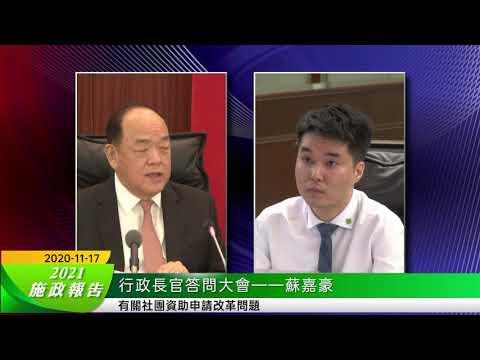20201117 行政長官答問大會蘇嘉豪關注 ...
