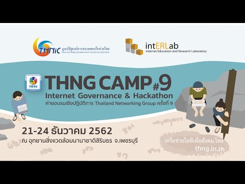 THNG Camp#9: Internet Governance & Hackathon