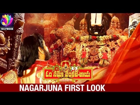 Nagarjuna First Look Motion Poster | Om Namo Venkatesaya Movie | K Raghavendra Rao