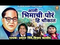 Ambedkar Song ,Jaybhim song