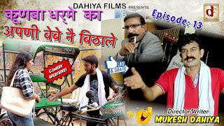 Video KUNBA DHARME KA| Episode 13: Apni Bebe ne bithale(अपणी बेबे नै बिठाले)|Haryanvi Comedy| DAHIYA FILMS download in MP3, 3GP, MP4, WEBM, AVI, FLV January 2017