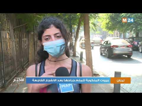 بيروت المنكوبة تلملم جراحها بعد الانفجار الفاجعة