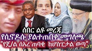 Ethiopia: ሰበር ልዩ መረጃ | የሲኖዶሱ ያልተጠበቀ መግለጫ |