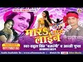 मार तारू लाईन  # Mara Taru Line  # Rahul Singh 'bajrangi' # New  Bhojpuri Hot Song 2017