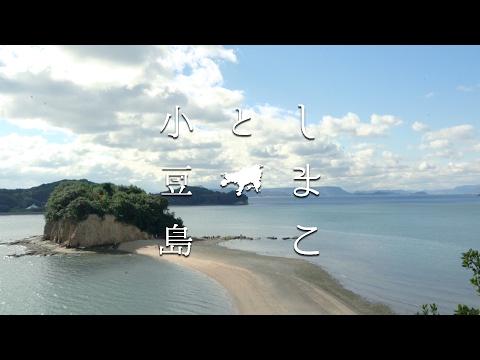 しまこと小豆島