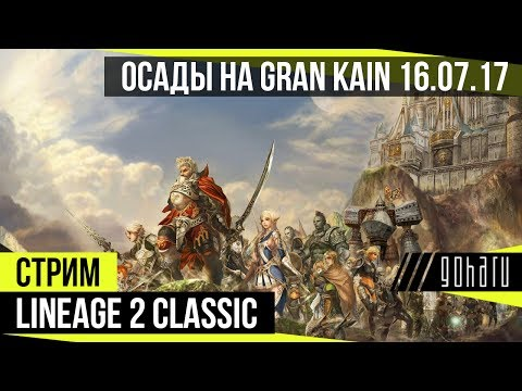 Осады на Gran Kain 16.07.17 [Lineage 2 Classic]