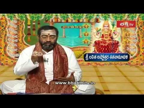 Sri Lalitha Ashtothara Sathanamavali Pravachanam Episode 10 - Part 1