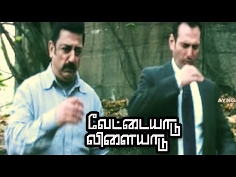 Vettaiyaadu Vilaiyaadu Full Tamil Movie Scenes | Kamal Haasan discovers the hidden dead bodies