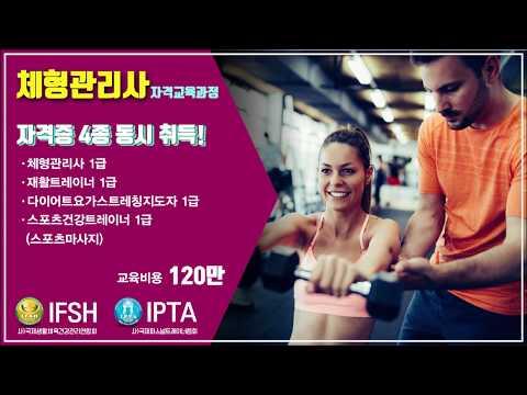 국제생활체육건강관리연합회 IFSH 국제 총과정 종합영상