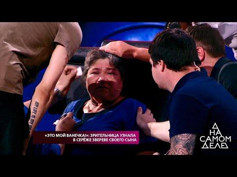 «Это мой Ванечка»: зрительница узнала в Сереже Звереве своего сына. Самые драматичные моменты - DomaVideo.Ru