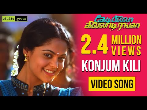 Konjum Kili - Kedi Billa Kedi Ranga Official Full Video Song