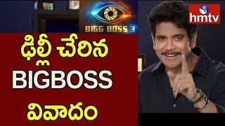 ఢిల్లీకి చేరిన BIGBOSS వివాదం | Big Boss Season 3