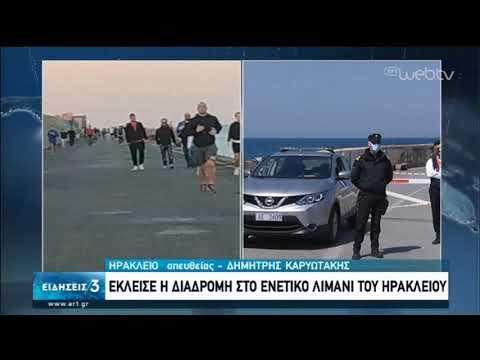Ηράκλειο Κρήτης: Έκλεισε η διαδρομή στο ενετικό λιμάνι | 12/04/2020 | ΕΡΤ