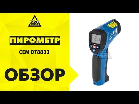 Видео Пирометр DT-8835 максимальный диапазон