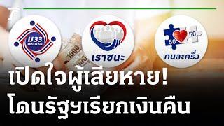 เปิดใจผู้เสียหาย โดนรัฐบาลเรียกเงินคืน | 11-10-64 | ข่าวเย็นไทยรัฐ
