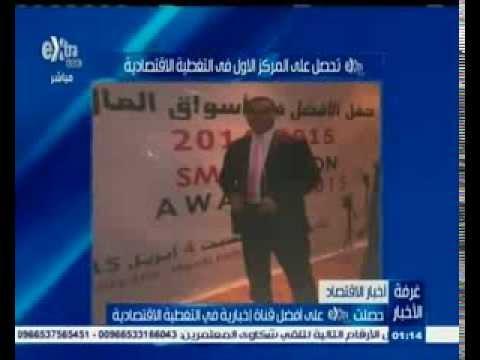 قناة cbc extra تعلن فوزها بجائزة سمارت فيجن كأفضل قناة عامة في سوق المال 2014 2015
