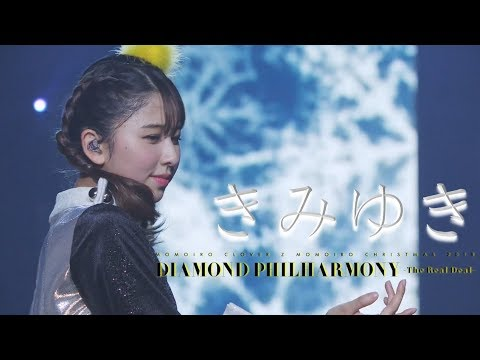 , title : 'ももいろクローバーZ / きみゆき(fromももいろクリスマス2018 DIAMOND PHILHARMONY -The Real Deal- Day2)'