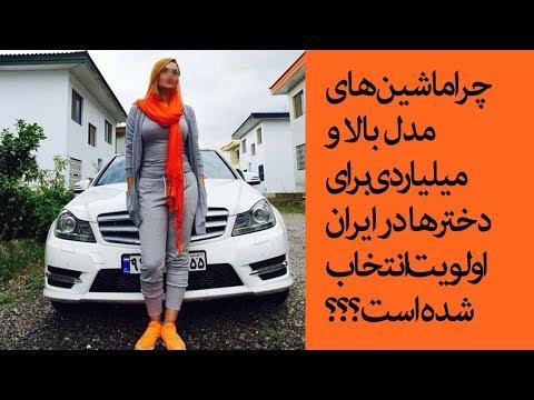 چرا ماشین های مدل بالا و میلیاردی برای دخترها اولویت انتخاب شده است؟