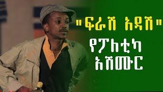 """""""ፍራሽ አዳሽ"""" የፖለቲካ አሽሙር   ተስፋሁን ከበደ (tesfahun kebede) ( FerAsh Adash) Ethiopia"""