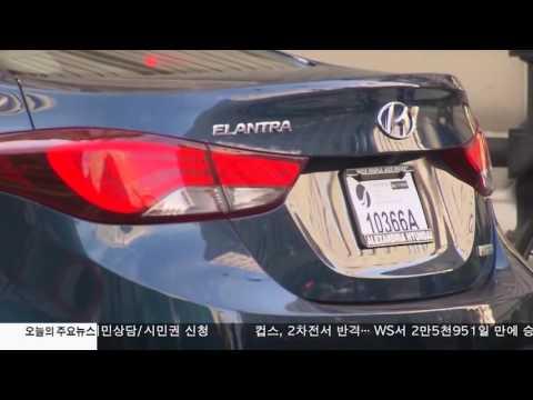 '연비과장' 현대 기아 거액 합의 10.27.16 KBS America News