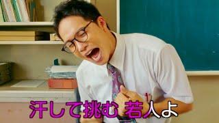 給食を目前にして市原隼人が校歌をハイテンションで熱唱!!ドラマ『おいしい給食』常節中学校校歌PV
