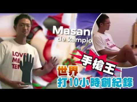 DIY10小時!日男奪「手槍王」
