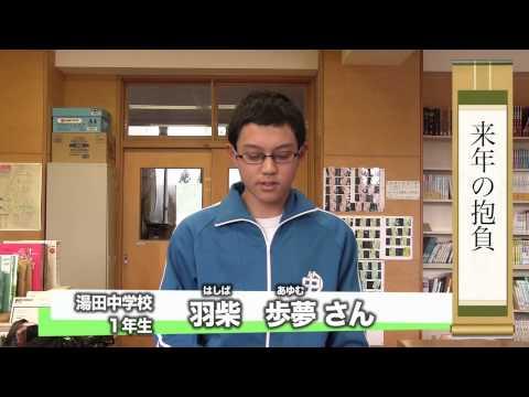 西和賀町のみなさんにインタビュー!西和賀町立湯田中学校編