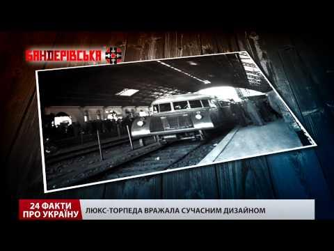 Поезд из будущего ходил на линии Львов-Коломыя в 1936 году - Центр транспортных стратегий