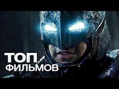 ТОП-10 ЛУЧШИХ ФИЛЬМОВ ПРО СУПЕРГЕРОЕВ! онлайн видео