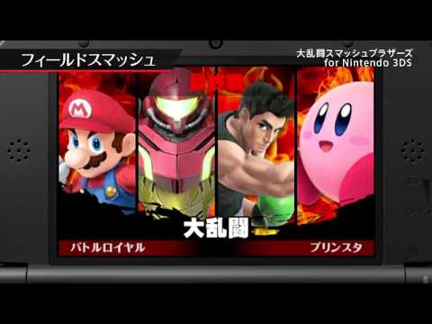 japanese - Here is a Japanese Super Smash Bros. for Nintendo 3DS demonstration video. *Subscribe to my channel for more gameplay videos and live streams* http://www.youtube.com/subscription_center?add_user=b...