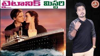 Video TITANIC MYSTERY   Unknown Facts About TITANIC Revealed in Telugu   Vikram Aditya   EP#65 MP3, 3GP, MP4, WEBM, AVI, FLV Mei 2018