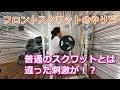 フロントスクワットのやり方や効果、痛い時の持ち方について中澤純が解説!