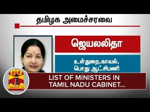 List-of-Ministers-in-Tamil-Nadu-Cabinet--Thanthi-TV