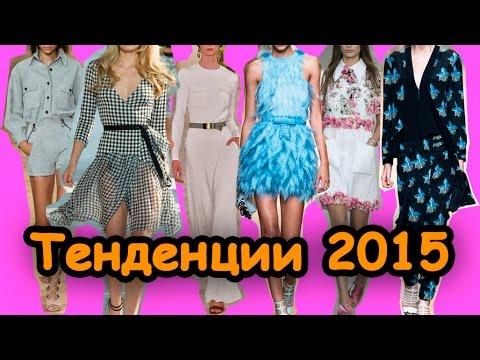 👗 Модные тенденции весна лето 2015 Одежда Fashion Trends