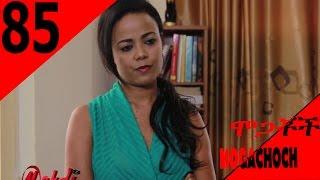 Mogachoch EBS Latest Series Drama - S04E85 - Part 85