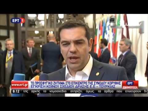 Δηλώσεις Πρωθυπουργού στη Σύνοδο Κορυφής για το Προσφυγικό