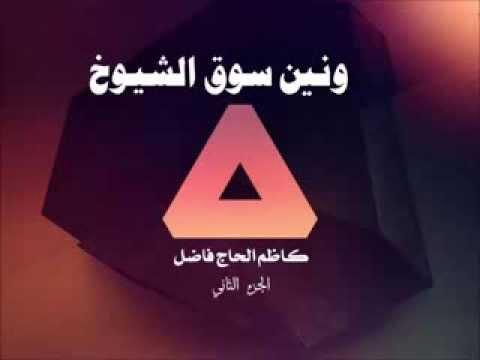 ونين سوق الشيوخ- كاظم الحاج فاضل، ج2