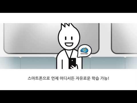 Video of 절대기억-언포겟(수능,토익,토플,텝스,일본어,중국어)