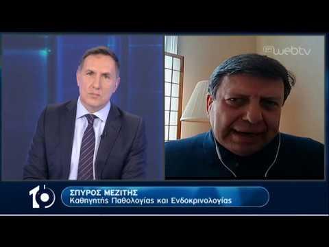Ο Δρ. Σπύρος Μεζίτης στο «10»   07/04/2020   ΕΡΤ