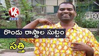 Bithiri Sathi Speaking In Rayalaseema, Andhra Language   Sathi With Savitri   Teenmaar News
