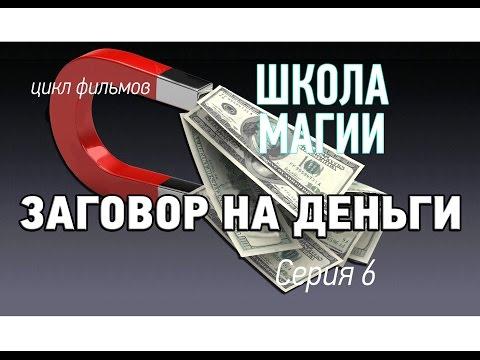 Способ стать богатым. Чёрная и белая магия денег. Школа магии и магические советы урок 6