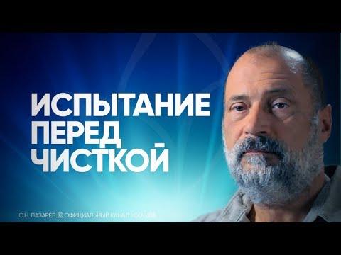 С.Н. Лазарев | Испытание перед чисткой