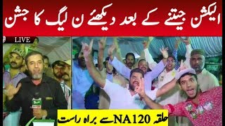 Video Victory Celebrations of PMLN Live from NA 120 Lahore | Neo News MP3, 3GP, MP4, WEBM, AVI, FLV November 2018