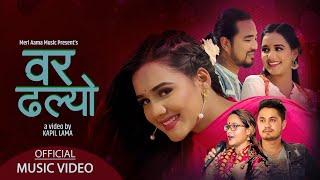 Bar Dhalyo - Mohan Khadka & Pratima Bishwakarma