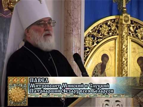 Официальный визит митрополита Минского и Слуцкого Павла в город Витебск