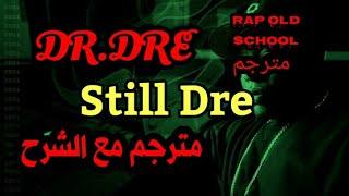 dr. dre - still dre ترجمة أغنية الدكتور دري