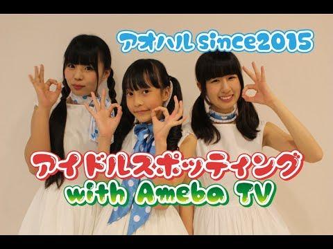 , title : 'アオハルsince2015 ~アイドルスポッティング with AmebaTV~'
