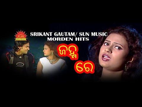 Video Janha Re | Srikant Gautam Modern Hits | Sun Music Album Hits | Super Hit Video Song download in MP3, 3GP, MP4, WEBM, AVI, FLV January 2017